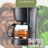 煮咖啡機家用美式滴漏式全自動小型迷你咖啡壺 JY5196【潘小丫女鞋】