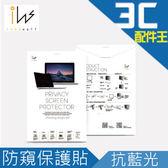 Innowatt APPLE Macbook 12吋 防窺抗藍光保護貼/膜 保護隱私 避免黃斑部病變 蘋果 筆電 防刮