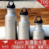 【狐狸跑跑】Keith 新款 (700ml)【Ti3052】 鈦 運動水壺 【塑蓋版本】 輕量化 僅重127g