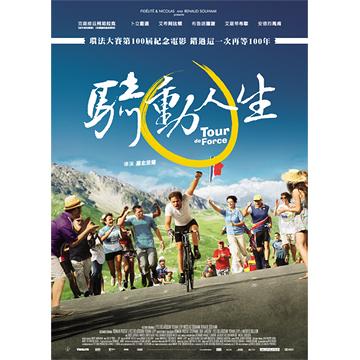 騎動人生 DVD Tour de Force (購潮8)