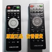安博遙控器 pro max pro2 pros 安博盒子遙控器3代4代5代6代7代 安博8代 通用
