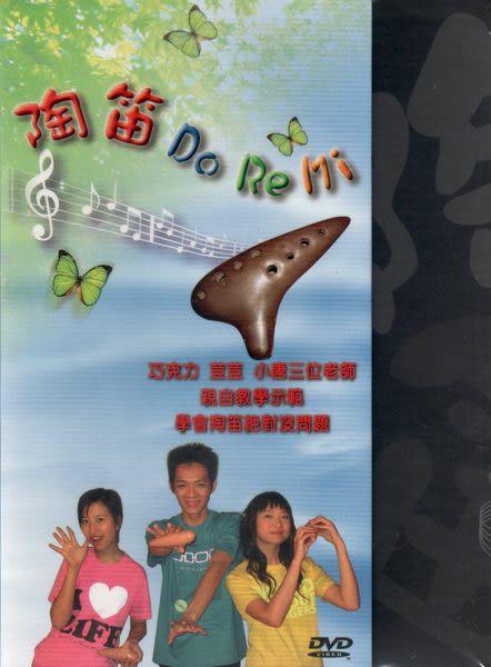 陶笛Do Re Me DVD 六片裝 (音樂影片購)