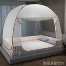 蚊帳蒙古包蚊帳全底免安裝1.5m床大空間1.8家用學生宿舍1.2雙人可折疊 【快速出貨】