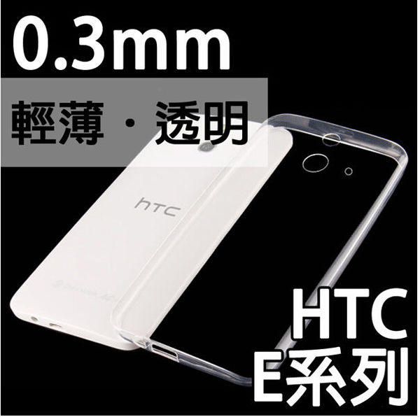 【TT】透明 0.3mm TPU 軟殼 保護殼 手機殼 HTC E系列 E8 E9 plus 保護套 透明殼 殼