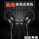 運動耳機掛耳式重低音炮線控有線入耳式跑步帶麥K歌手機oppo通用 自由角落