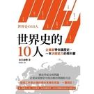 世界史的10人(企業家帶你讀歷史一本決策能力的教科書)
