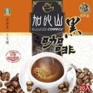 【古坑農會】 加比山黑咖啡/20包x5盒-特價!