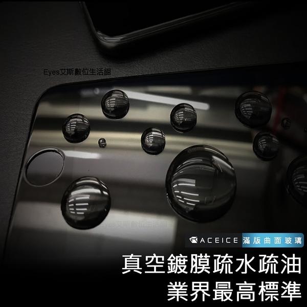 全貼滿版【ACEICE】9H鋼化2.5D 蘋果 iPhone XR X Xs XsMax 螢幕 玻璃 保護貼膜