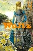 (二手書)waltz!華爾滋(4)