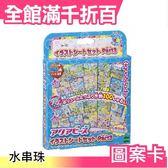 日本 EPOCH DIY 夢幻星星水串珠 圖案卡 補充包 AQ-257 24色 禮物【小福部屋】