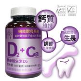 【光量】鈣+維生素D2 《機能酵母錠系列》