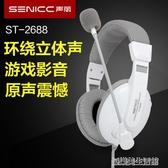 聲麗ST-2688頭戴式耳機手機游戲電競台式電腦網吧有線帶麥筆記本吃雞帶話筒男女生通用 優樂美