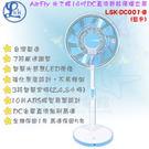【原價1680↘990元】LSK 樂司科 AirFly 光之蝶14吋DC直流節能循環電風扇