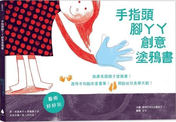 手指頭腳ㄚㄚ創意塗鴉書:風靡英國親子塗鴉書!運用手和腳來當畫筆...【城邦讀書花園】