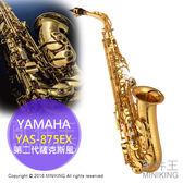 日本代購 YAMAHA YAS-875EX 02 第二代 專業級 中音 薩克斯風 金漆塗裝 附收納箱