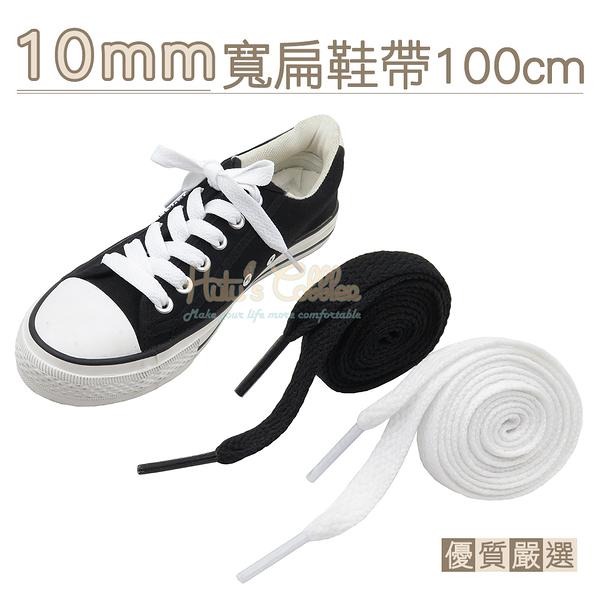 糊塗鞋匠 優質鞋材 G125 10mm寬扁鞋帶100cm 1雙 扁鞋帶 運動鞋帶 休閒鞋帶