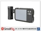 Smallrig 手機專用兔籠握柄套組 適用於iPhone 12 Pro Max (公司貨) 3176