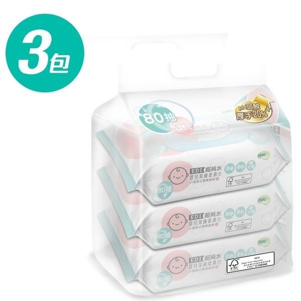 Nac Nac 純水嬰兒柔濕紙巾 80抽 / 3包 送濕巾蓋 138990好娃娃