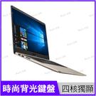 華碩 ASUS Vivobook S510UN-0161A8250U 金【i5 8250U/15.6吋/MX150/SSD/獨顯/輕薄筆電/Win10/Buy3c奇展】S510U