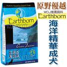 ◆MIX米克斯◆已折價400元 美國Earthborn原野優越《海洋精華成犬 12.7KG 》WDJ推薦六星級天然糧