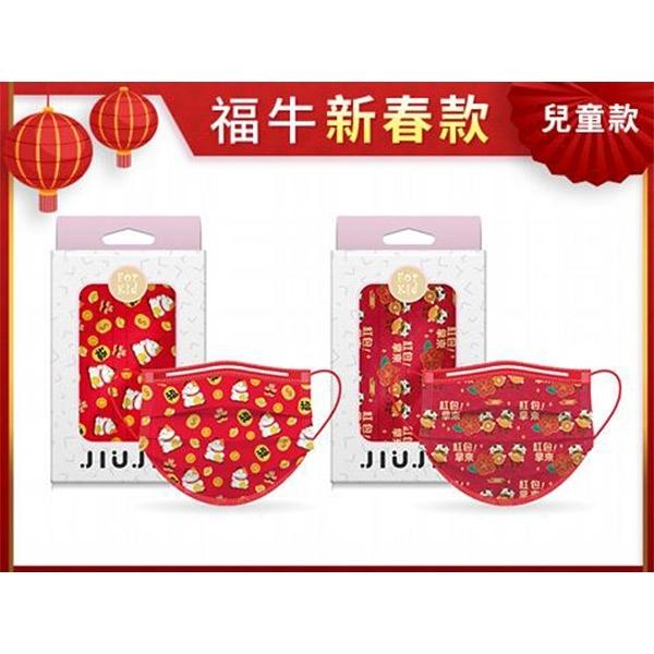 【任3件$399】親親JIUJIU 兒童醫用口罩(10入)福牛新春系列 款式可選 MD雙鋼印