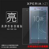 ◆亮面螢幕保護貼 Sony Xperia XZ1 G8342 (雙面) 保護貼 亮貼 亮面貼 保護膜 軟性