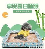 狗窩夏天涼席狗狗夏季貓咪泰迪小型中型犬網紅貓窩寵物用品狗墊子 中秋節全館免運
