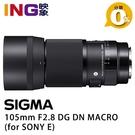 【映象攝影】SIGMA 105mm F2.8 DG DN Macro ART for SONY E 恆伸公司貨 微距鏡頭