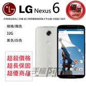 【保證超新】手機阿店 LG Google Nexus 6 5.96吋 32G 黑/白 優選二手機