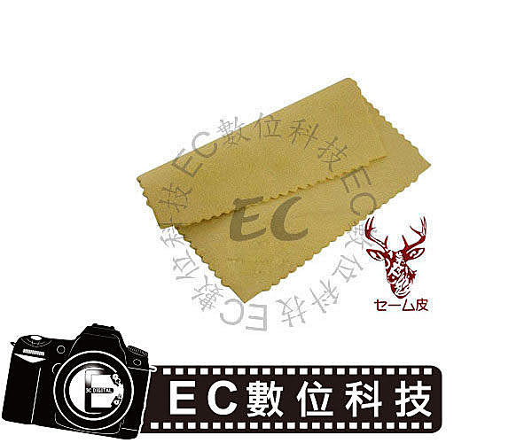 【EC數位】相機 攝影機 鏡頭 保護鏡 濾鏡 眼鏡 液晶..專用 高級清潔布 麂皮 拭鏡布