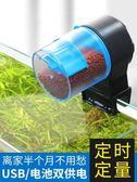 餵食器魚缸自動喂食器喂魚神器金魚定時喂食全自動智能投食器小型喂魚機