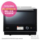 【配件王】日本代購 TOSHIBA 東芝 ER-PD7000 白 水蒸氣 微波爐 高火力熱對流 30L
