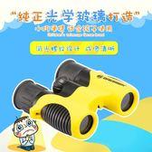 兒童望遠鏡高清高倍雙筒袖珍望眼鏡便攜