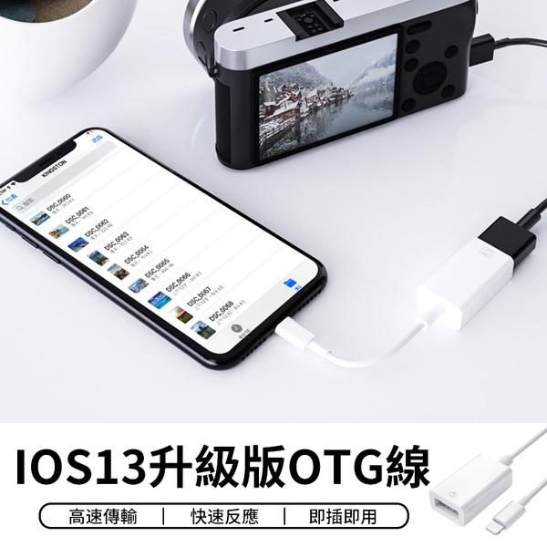 iPhone 轉接頭 OTG轉接線 lighting轉USB轉接器 支援IOS13 傳輸器 隨身碟 相機 滑鼠 鍵盤