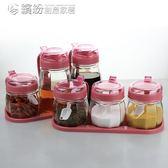 廚房用品玻璃調料盒鹽罐調味罐家用佐料瓶收納盒組合裝調味瓶套裝 【繽紛創意家居】