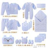 禮盒初生嬰兒衣服純棉套裝滿月禮物夏季用品 YXS 完美情人精品館