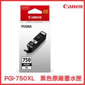 CANON 原廠黑色墨水匣 PGI-750XL 原裝墨水匣 墨水匣 印表機墨水匣