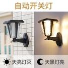 太陽能壁燈戶外防水