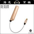 【海恩數位】Nexum Aqua Android手機專用微型擴大機 金色 (micro USB耳擴)