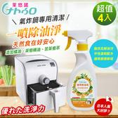 【萊悠諾 NATURO】植萃除油垢氣炸鍋專用清潔劑-4入組