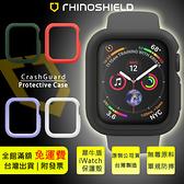 贈滿版保護貼【犀牛盾】Apple Watch S4/S5/S6/SE 38 40 42 44mm 手錶防摔 保護殼 邊框