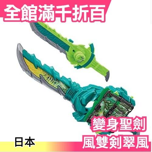 日本 日空版 假面騎士 聖刃 DX 變身聖劍 風雙剣翠風 猿飛忍者傳 猿飛佐助【小福部屋】