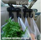車載掛鉤汽車多功能用雙掛鉤車內椅背塑膠袋鉤雜物鉤車內用品 育心小館
