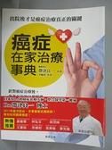 【書寶二手書T8/醫療_B8V】癌症在家治療事典_帶津良一