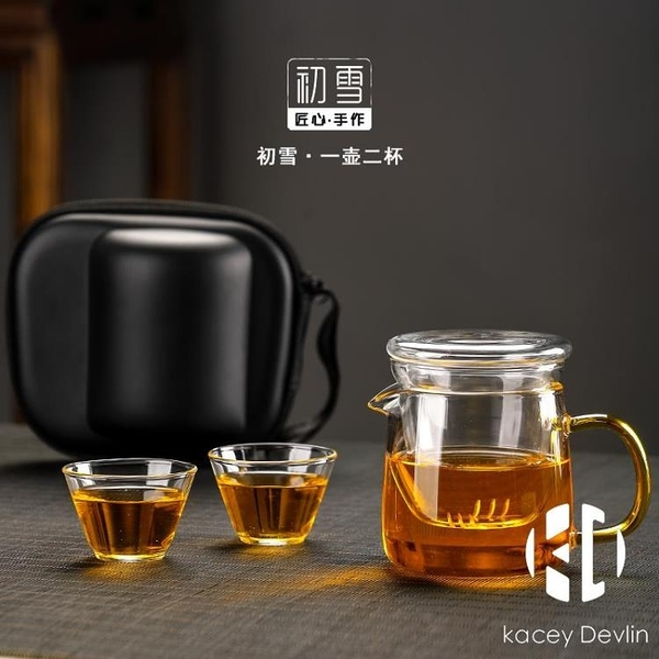 玻璃旅行茶具套裝功夫快客杯一壺兩杯小套單人小號便攜泡茶壺茶杯【Kacey Devlin】