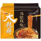 維力 大乾麵 地獄辣椒風味 100g (5入)/袋【康鄰超市】