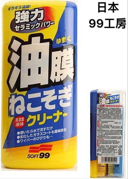 SOFT 99 強力油膜 連根拔除清潔劑 附海棉 除油膜 撥水劑 汽車雨刷清潔 日本製 【YH047】