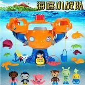 海底小縱隊玩具章魚堡艦艇男孩女孩過家家玩具套裝3-6歲7兒童禮物wy
