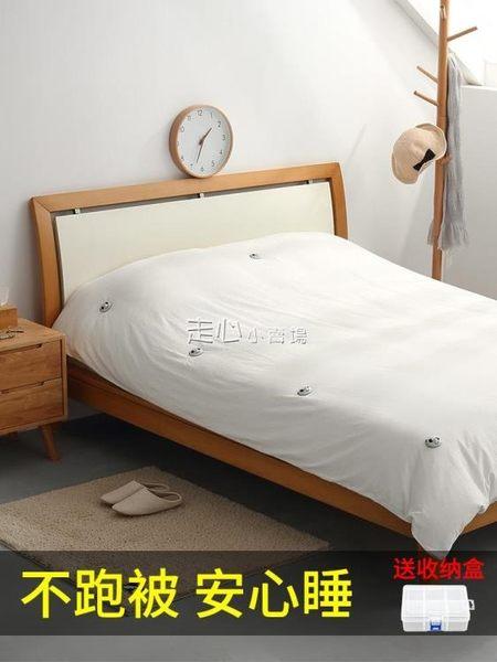 被子固定器防跑被套角安全無針訂被罩10個裝床單扣小家用防滑神器 走心小賣場