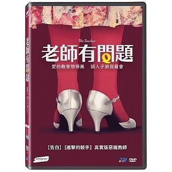 老師有問題 DVD The Teacher 免運 (購潮8)